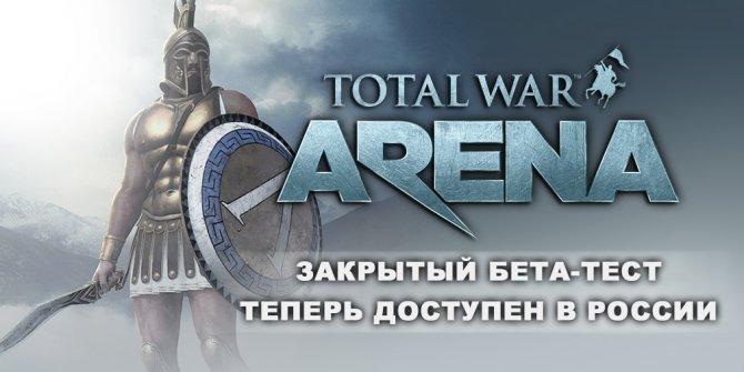 Закрытое бета-тестирование Total War: ARENA теперь и в России