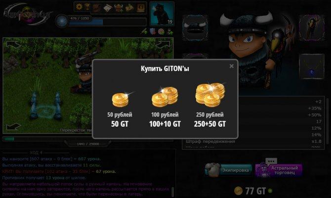 Покупка GITONов