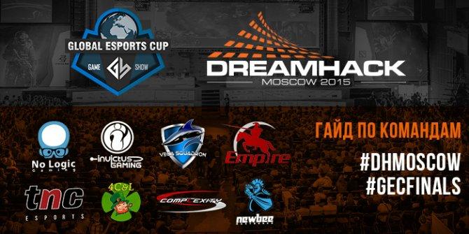 Гайд по финалистам Show Global eSports Cup