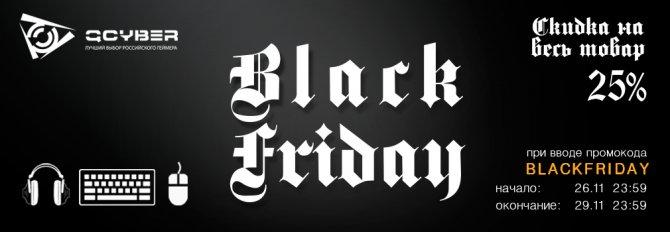 «Черная Пятница» от QCYBER – скидки 25%