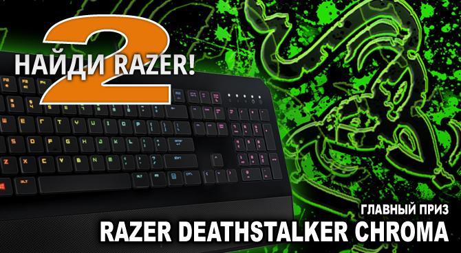 Найди Razer 2!