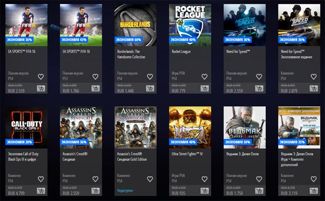 «Черная пятница» в PlayStation Store