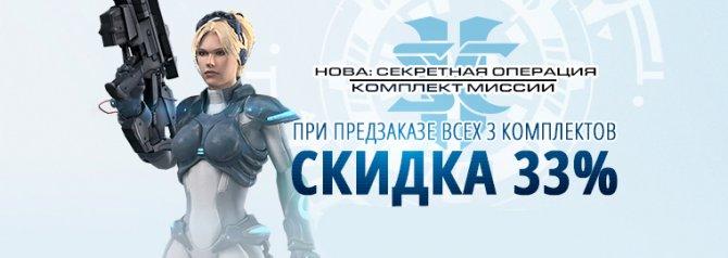 Открыт предзаказ на StarCraft 2: Nova Covert Ops