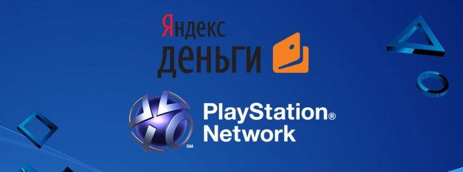 В русском PSN теперь можно расплатиться «Яндекс.Деньгами»