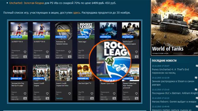 http://gamer-info.com/news/chernaja-pjatnica-v-playstation-store_14204/: