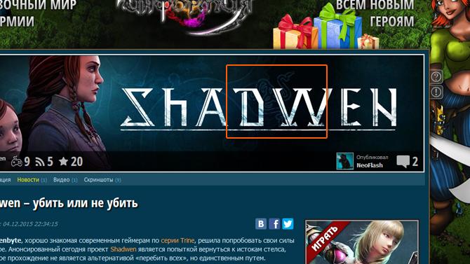 http://gamer-info.com/news/shadwen-ubit-ili-ne-ubit_14240/