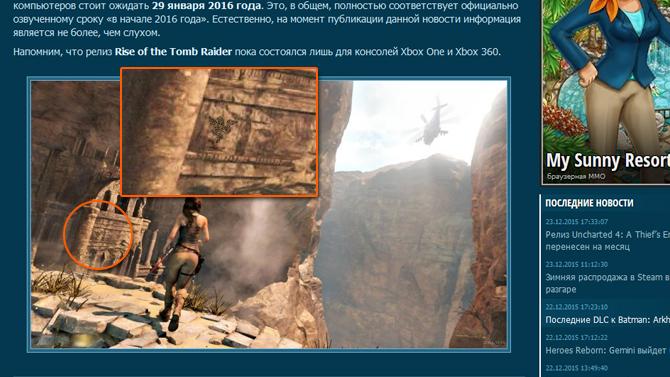 http://gamer-info.com/news/data-reliza-rise-of-the-tomb-raider-na-pk_14293/