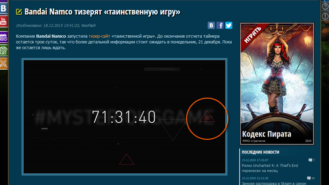 http://gamer-info.com/news/bandai-namco-tizerjat-tainstvennuju-igru_14312/