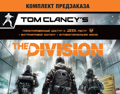 Предзаказ Tom Clancy's The Division