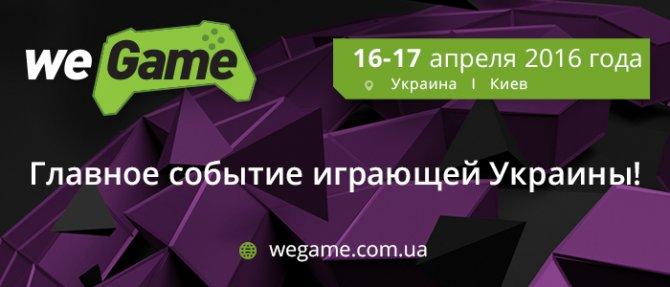 WEGAME – грандиозная игровая выставка в Украине