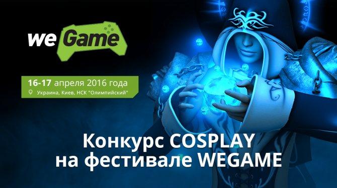 Конкурс косплееров на WEGAME