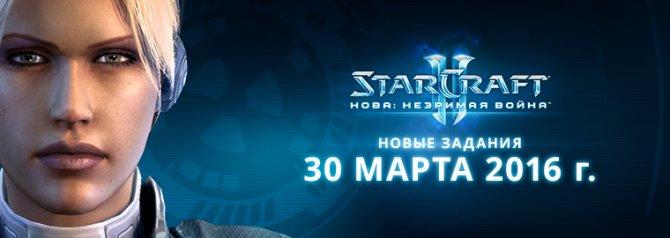 Названа дата релиза первого комплекта миссий StarCraft 2: Nova Covert Ops
