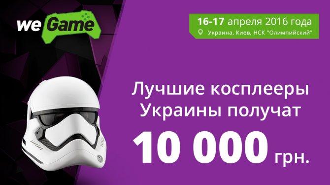 Призовой фонд конкурса косплея на WEGAME составит 10 тысяч гривен