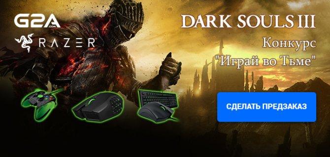 Предзакажи Dark Souls III в G2A – выиграй крутые устройства Razer