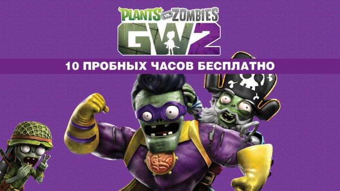 Plants vs Zombies: Garden Warfare 2 – десять пробных часов бесплатно