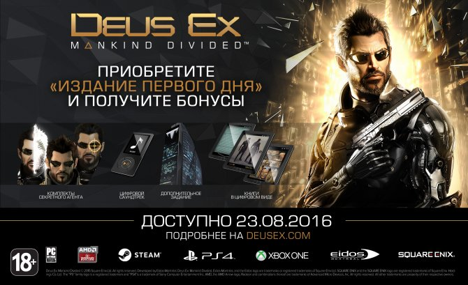 Deus Ex: Mankind Divided – издание первого дня.