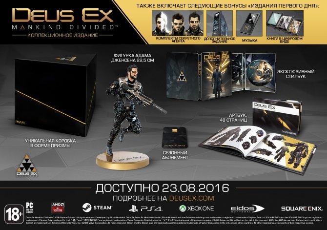 Deus Ex: Mankind Divided –коллекционное издание.