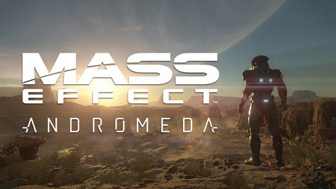 Mass Effect: Andromeda выйдет в начале 2017 года, больше информации на E3 2016