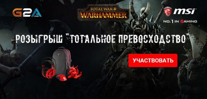 Total War: WARHAMMER – конкурс от G2A и MSI