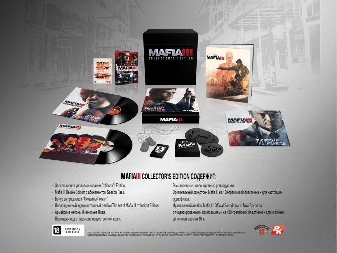 Коллекционное издание Mafia III