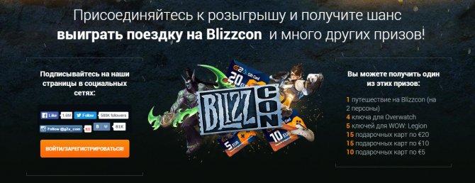 Отправляйся на Blizzcon с G2A
