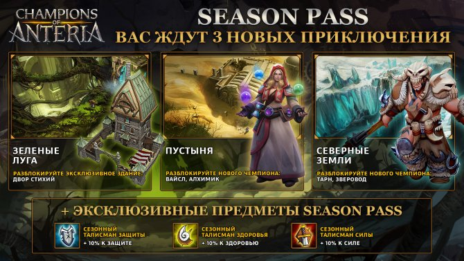 Champions of Anteria Season Pass