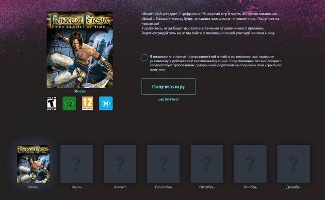 Ubisoft раздает игры бесплатно