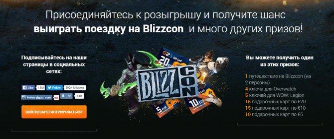 Осталось всего 2 недели, чтобы выиграть поездку на Blizzcon