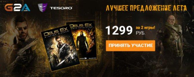 Cделай предзаказ Deus Ex: Mankind Divided и получи Deus Ex: Human Revolution и шанс выиграть призы от Tesoro