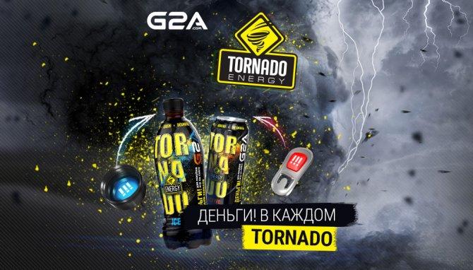 G2A и Tornado Energy раздают деньги на игры
