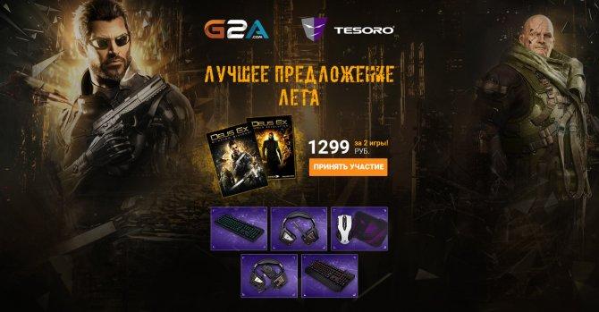 Последний день акции – две игры Deus Ex по цене одной, скидка и шанс выиграть приз