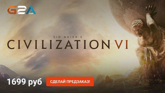 Civilization VI – онлайн предзаказ на G2A
