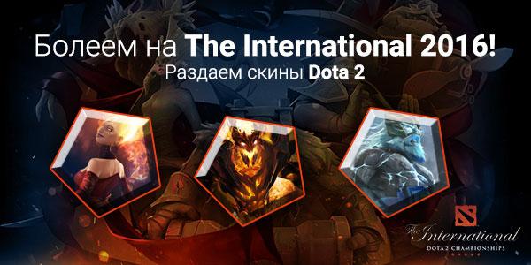 Раздача G2A скинов в честь The International 2016