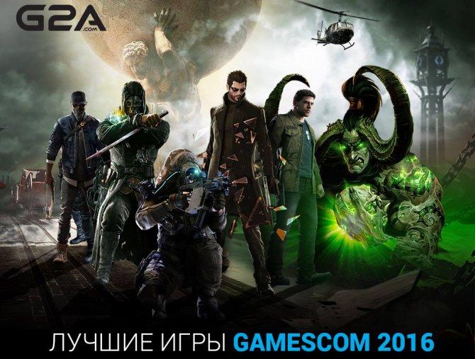 Лучшие игры Gamescom 2016 - лучшие предзаказы на G2