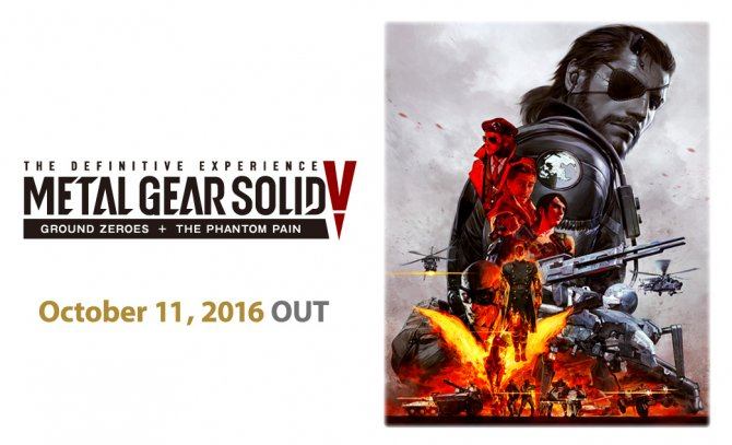 Metal Gear Solid V: The Definitive Experience выходит 11 октября