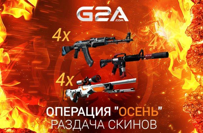 G2A – осенняя раздача скинов CSGO