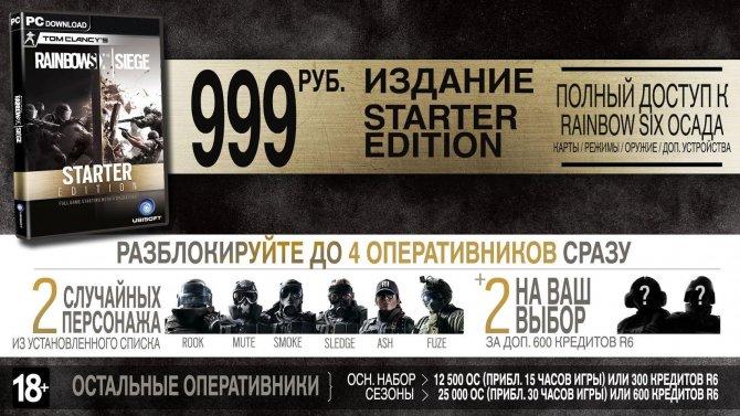 Ubisoft выпустила издание «Tom Clancy's Rainbow Six Осада: Новичок» эксклюзивно для Uplay