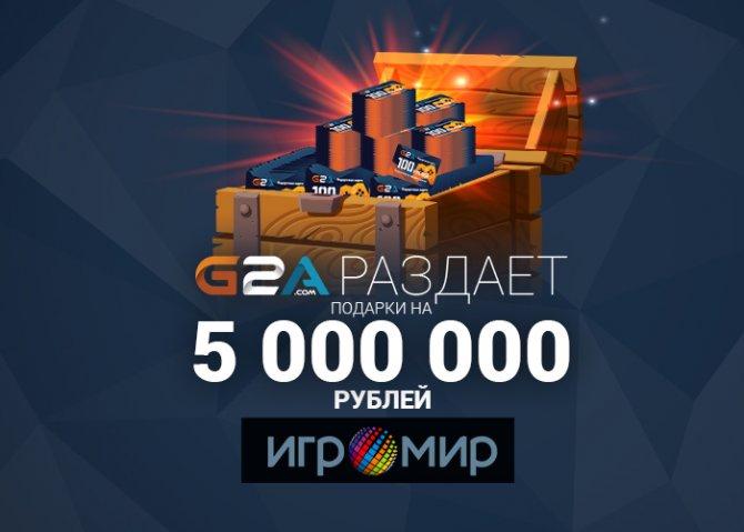 G2A раздаст подарков на 5 миллионов на Игромире 2016