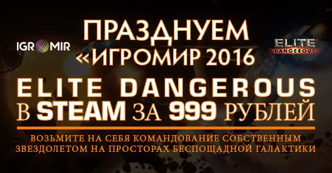 Снижение цены на Elite Dangerous и Elite Dangerous: Horizons