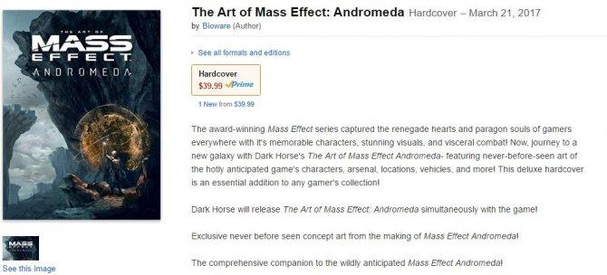 Похоже, Dark Horse Comics слили дату релиза Mass Effect: Andromeda