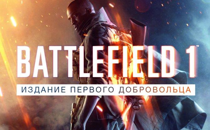 «Издание Первого добровольца» Battlefield уже доступно