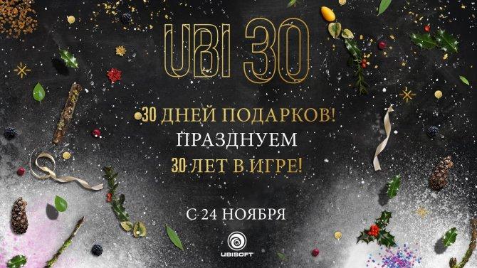 Тридцать дней подарков от Ubisoft