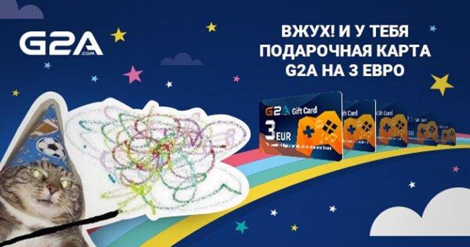 G2A раздают подарочные карты