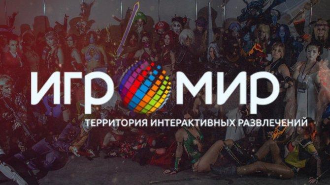 Объявлены даты проведения ИгроМир и Comic Con Russia в 2017 году