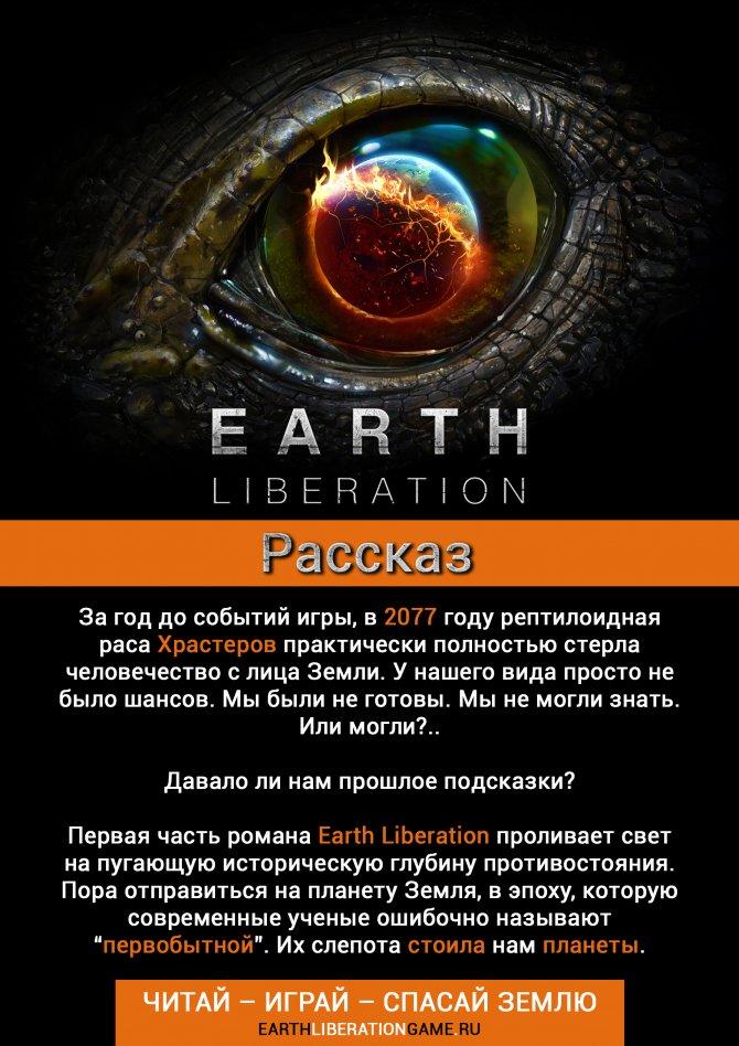 Earth Liberation обзавелась аудиокнигой