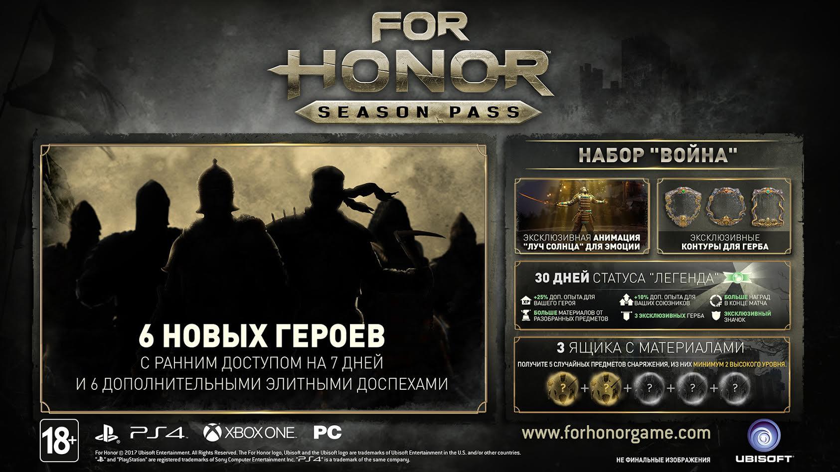 Детали сезонного пропуска For Honor