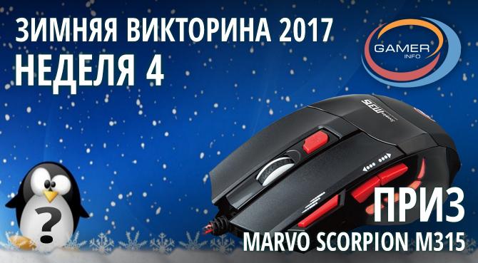 Зимняя викторина 2017 – неделя 4
