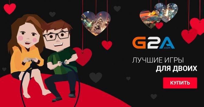 День влюбленных c G2A: игры на двоих и продолжение розыгрыша