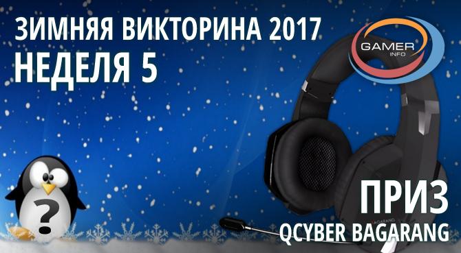 Зимняя викторина 2017 – неделя 5