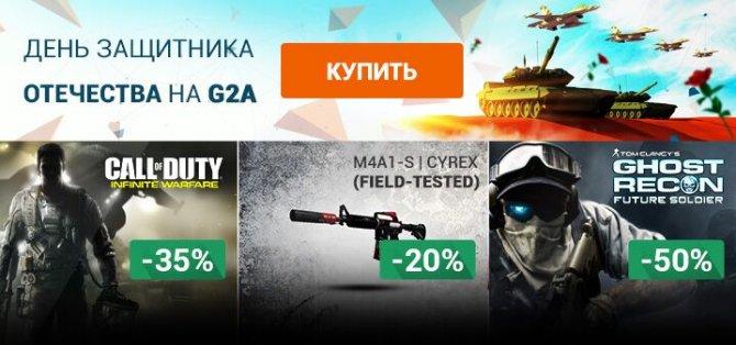 Праздничная распродажа на G2A